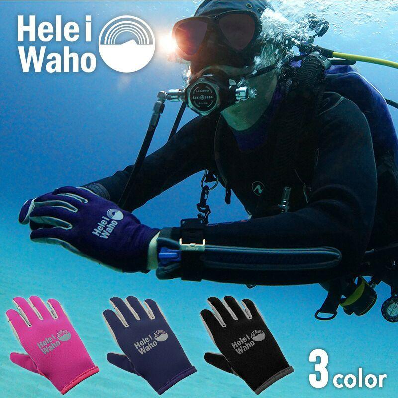シュノーケリング/ダイビングマリングローブHeleiWaho/ヘレイワホ2mmクラシックケブラーグローブスノーケリングやダイビングなどのマリンで使える手袋です