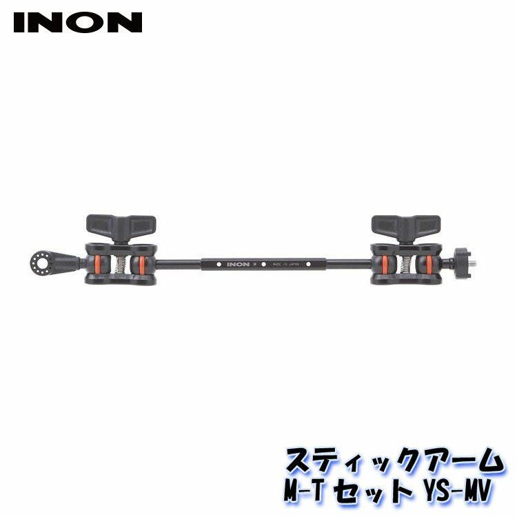 INON/イノンスティックアームM-TセットYS-MV