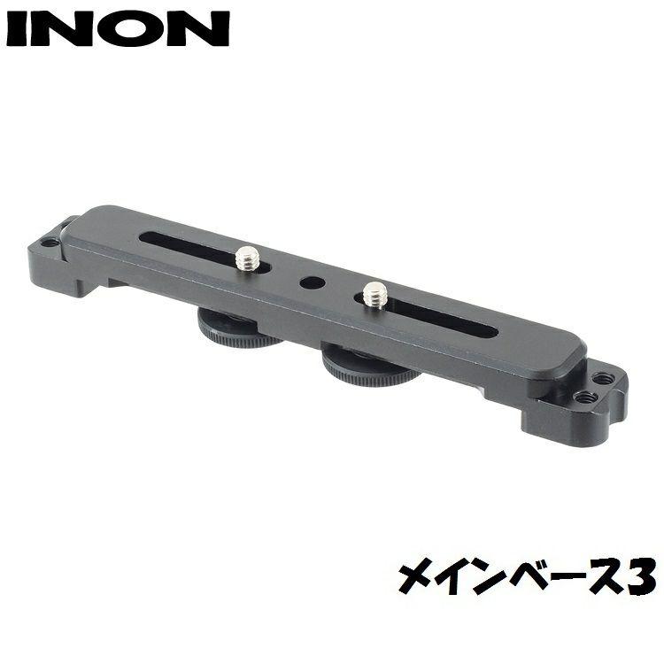 INON/イノンメインベース3
