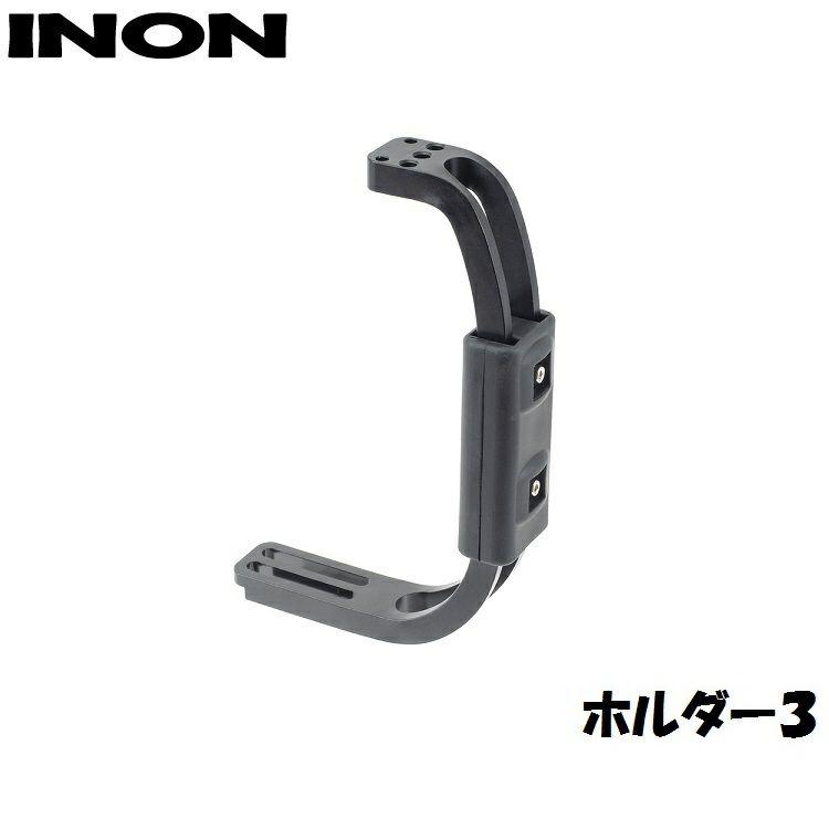 INON/イノンホルダー3