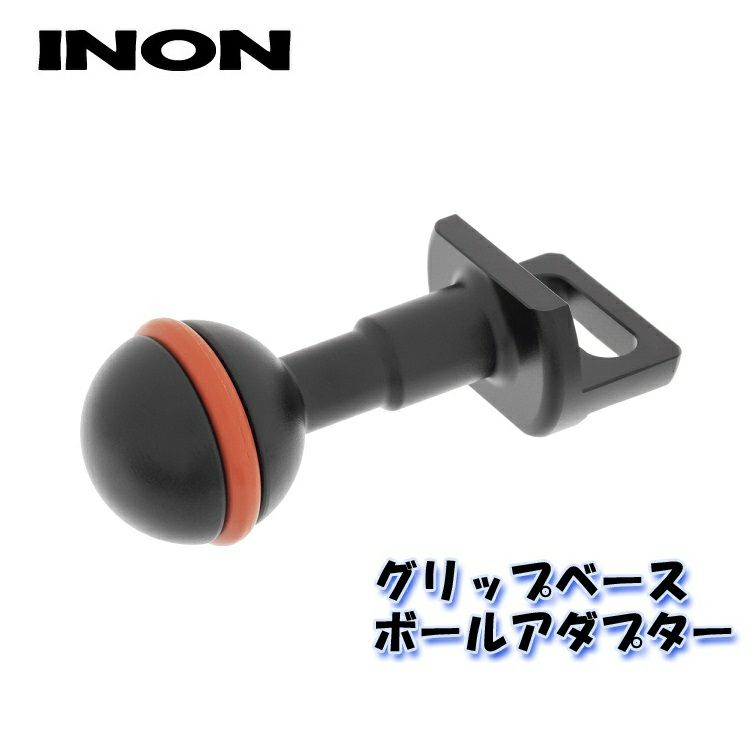 INON/イノングリップベースボールアダプター