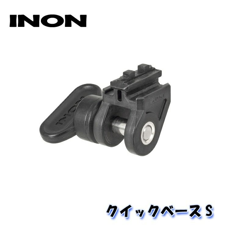 INON/イノンクイックベースS