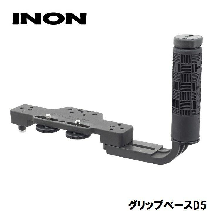 INON/イノングリップベースD5