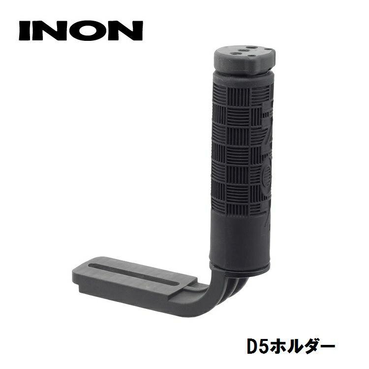INON/イノンD5ホルダー