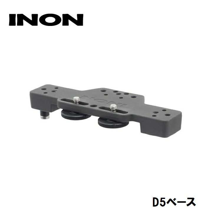 INON/イノンD5ベース