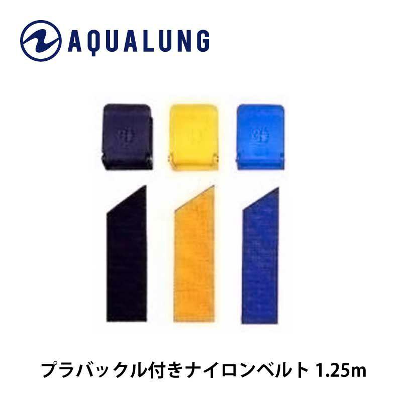 AQUALUNG/アクアラングプラバックル付ベルト