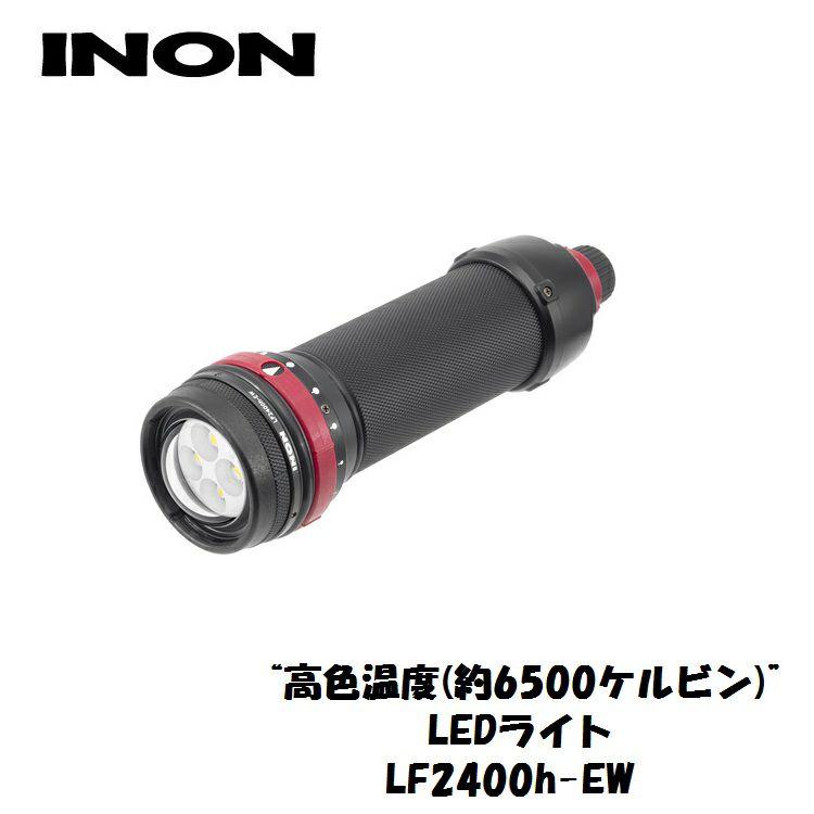 INON/イノンLF2400h-EW