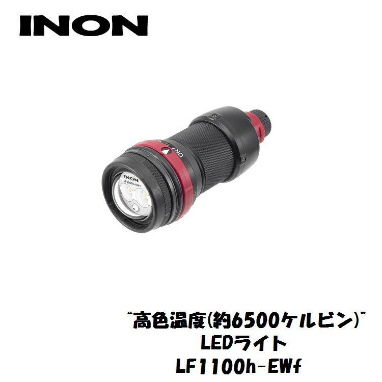 INON/イノンLF1100h-Ewf
