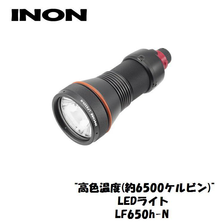 【水中ライト】INON/イノンLED水中ライトLF650h-N