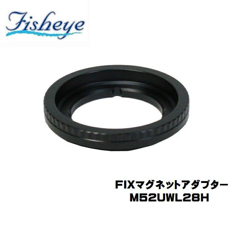 FISHEYE/フィッシュアイFIXマグネットアダプターM52UWL28H(ポート/レンズホルダー側)【21062】