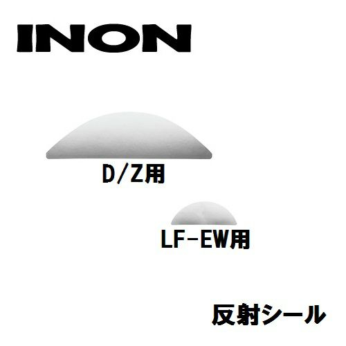 INON/イノン反射シールD/Z用・LF-EW用