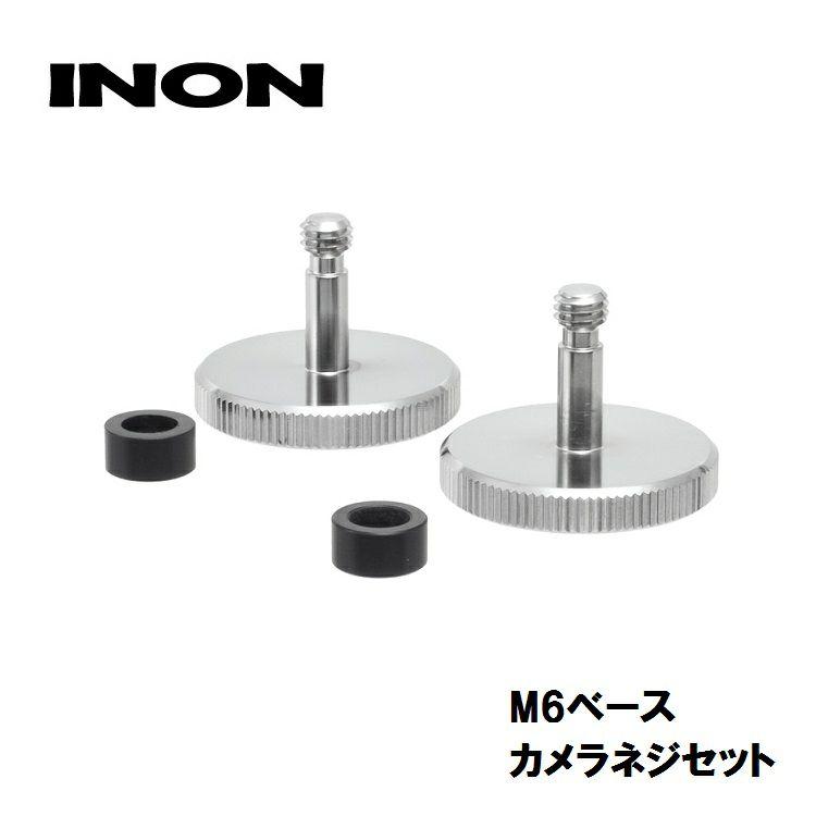 INON/イノンM6ベースカメラネジセット