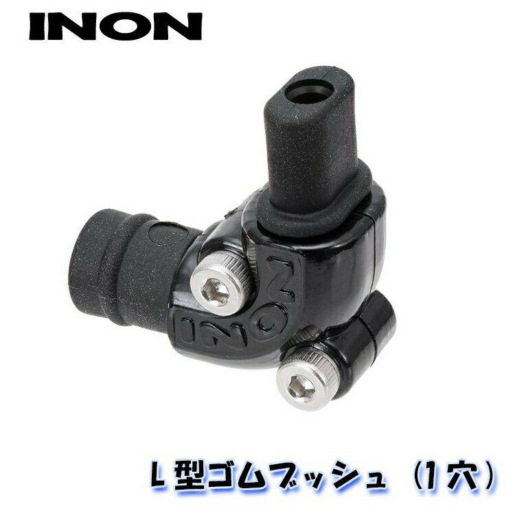 INON/イノンL型ゴムブッシュ(1穴)