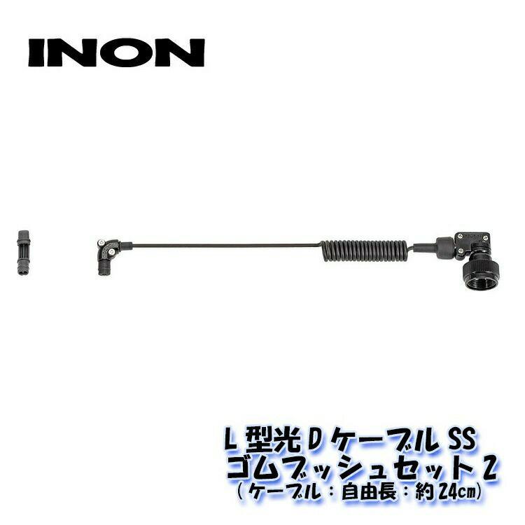 INON/イノンL型光DケーブルSS・ゴムブッシュセット2