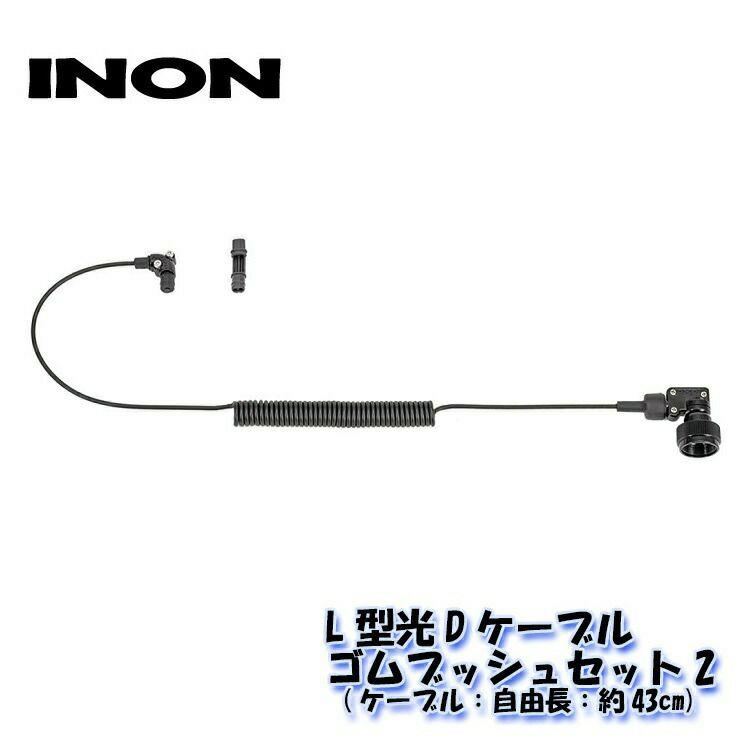 INON/イノンL型光Dケーブル・ゴムブッシュセット2