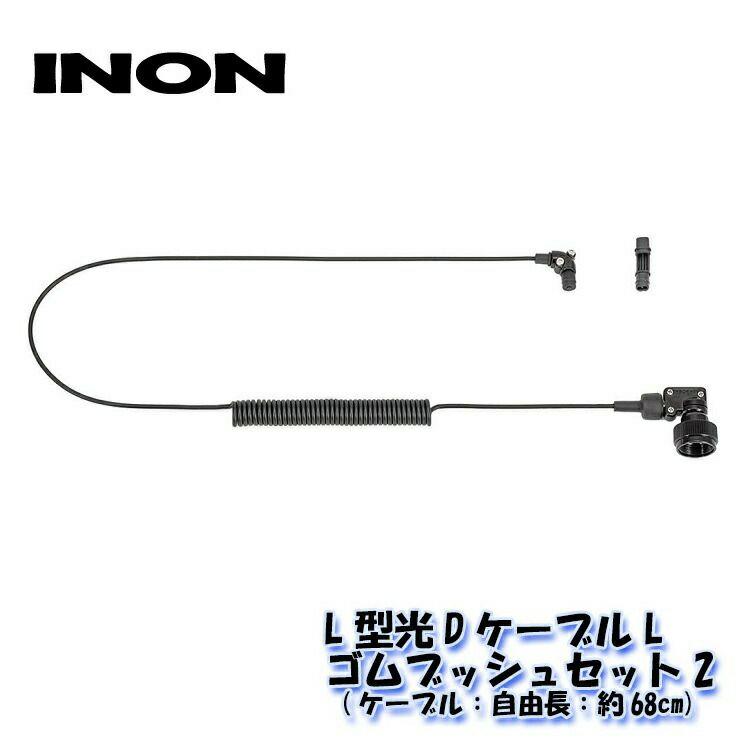 INON/イノンL型光DケーブルL・ゴムブッシュセット2
