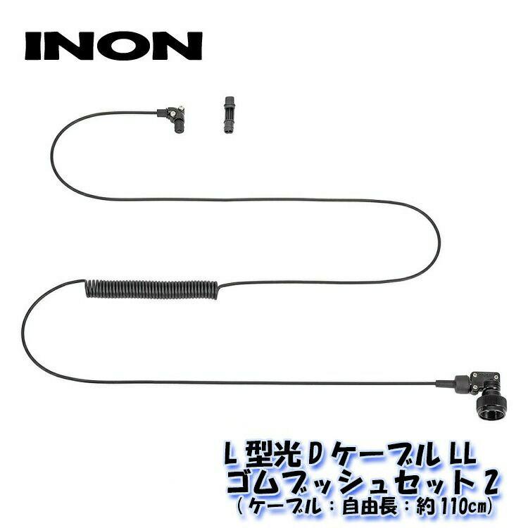 INON/イノンL型光DケーブルLL・ゴムブッシュセット2