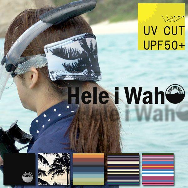 【マスクストラップカバー】HeleiWaho/ヘレイワホマスクストラップカバー[81085003]